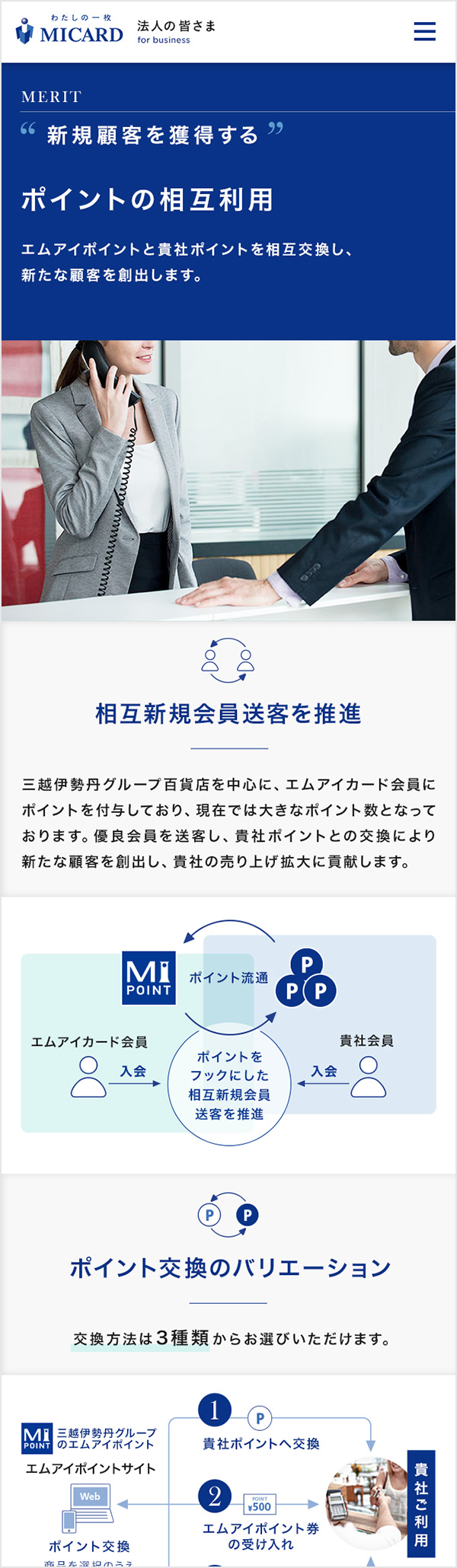 MICARD - for Business