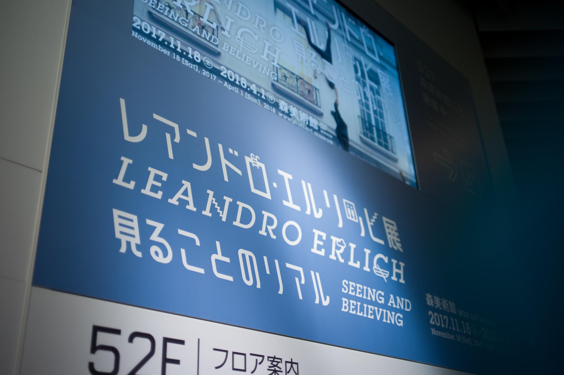 レアンドロ・エルリッヒ展1