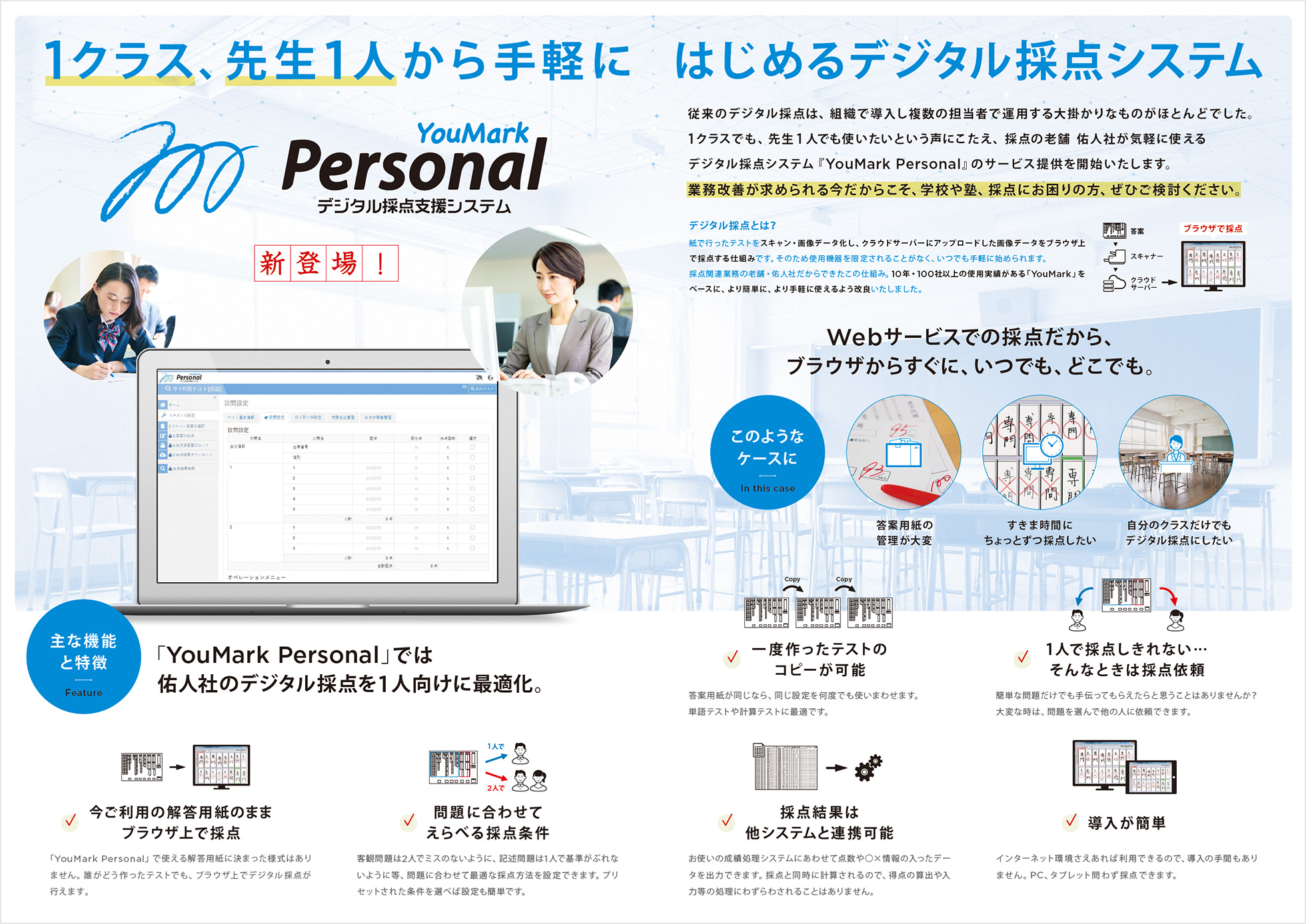 YouMark Personal